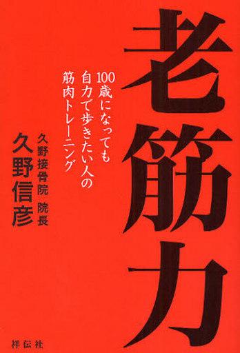 【中古】単行本(実用) <<趣味・雑学>> 老筋力 / 久野信彦