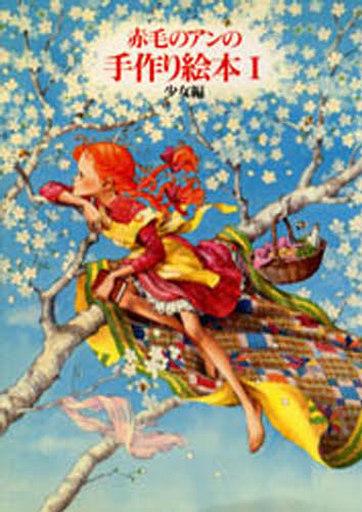【中古】単行本(実用) <<趣味・雑学>> 赤毛のアンの手作り絵本1 少女編 / 白泉社書籍編集部