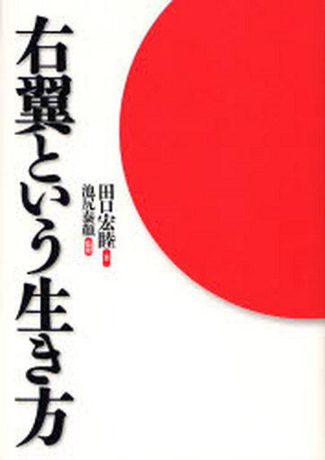 【中古】単行本(実用) <<趣味・雑学>> 右翼という生き方 / 田口宏睦