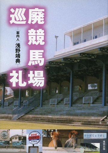 【中古】単行本(実用) <<趣味・雑学>> 廃競馬場巡礼 / 浅野靖典