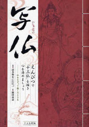 【中古】単行本(実用) <<趣味・雑学>> 写仏 / 高木祐心