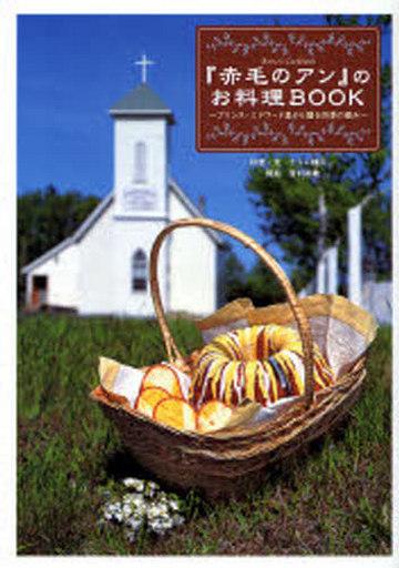 【中古】単行本(実用) <<趣味・雑学>> 『赤毛のアン』のお料理BOOK / テリー神川