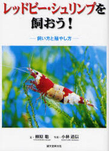 【中古】単行本(実用) <<趣味・雑学>> レッドビー・シュリンプを飼おう! / 柳原聡