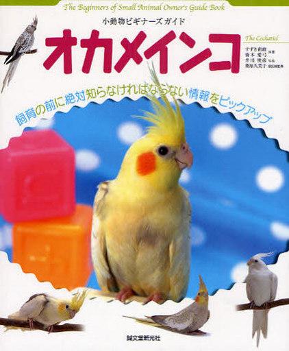【中古】単行本(実用) <<趣味・雑学>> オカメインコ / すずき莉萌
