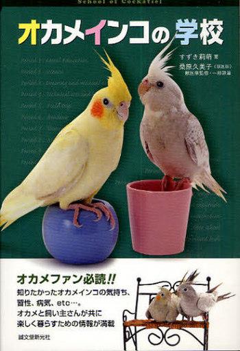 【中古】単行本(実用) <<趣味・雑学>> オカメインコの学校 / すずき莉萌