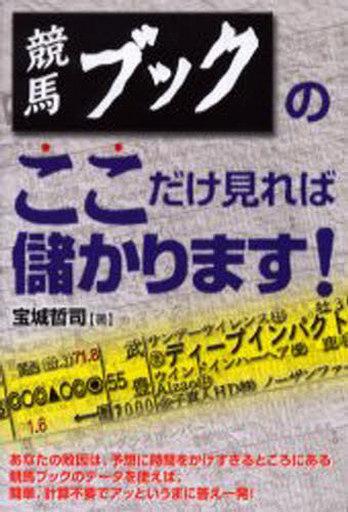 【中古】単行本(実用) <<趣味・雑学>> 競馬ブックのここだけ見れば儲かります! / 宝城哲司