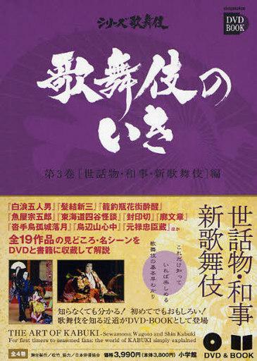 【中古】単行本(実用) <<芸術・アート>> DVD付)歌舞伎のいき 3 世話物・和事・新歌舞伎編 / 松竹