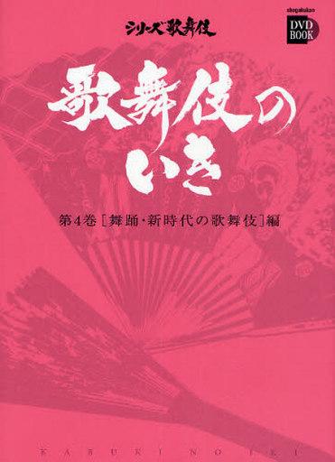 【中古】単行本(実用) <<芸術・アート>> DVD付)歌舞伎のいき 4 舞踊・新時代の歌舞伎編 / 松竹