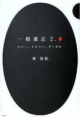 【中古】単行本(実用) <<エッセイ・随筆>> 一般意志2.0-ルソー、フロイト、グーグル / 東浩紀