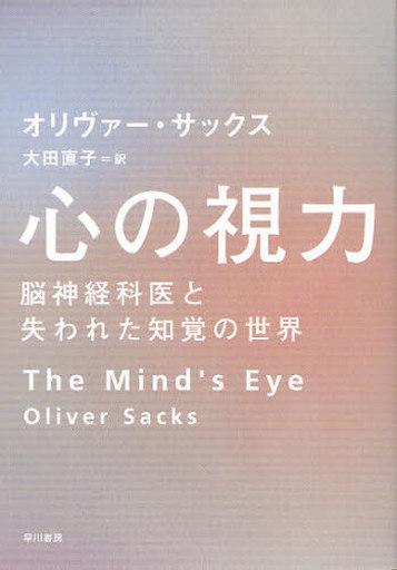 【中古】単行本(実用) <<健康・医療>> 心の視力 脳神経科医と失われた知覚の世界 / O・サックス