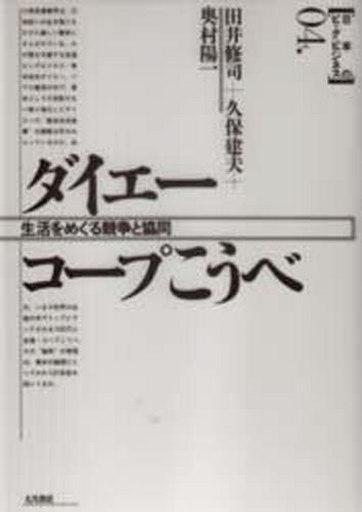 【中古】単行本(実用) <<政治・経済・社会>> ダイエーコープこうべ / 田井修司