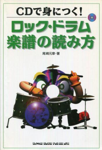【中古】単行本(実用) <<政治・経済・社会>> ロック・ドラム 楽譜の読み方(CD付)