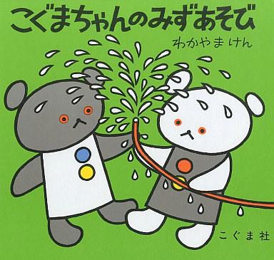 児童書・絵本>> こぐまちゃんの...