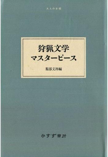 【中古】単行本(実用) <<エッセイ・随筆>> 狩猟文学マスターピース / 服部文祥
