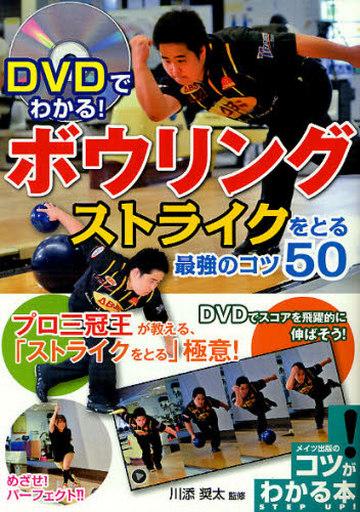 【中古】単行本(実用) <<スポーツ>> ボウリング ストライクをとる最強のコツ / 川添奨太