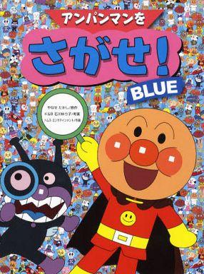 フレーベル館 新品 単行本(実用) <<絵本>> アンパンマンをさがせ! BLUE