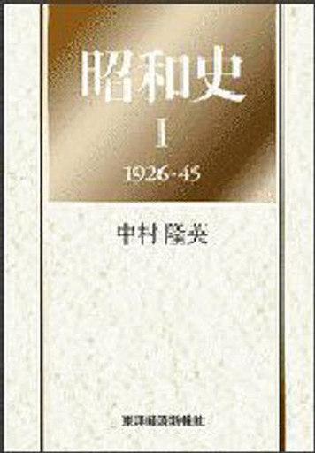 昭和历史1 1926-1945