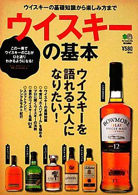 【中古】単行本(実用) <<生活・暮らし>> ウイスキーの基本