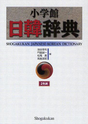 語学 小学館日韓辞典 / 油谷幸利