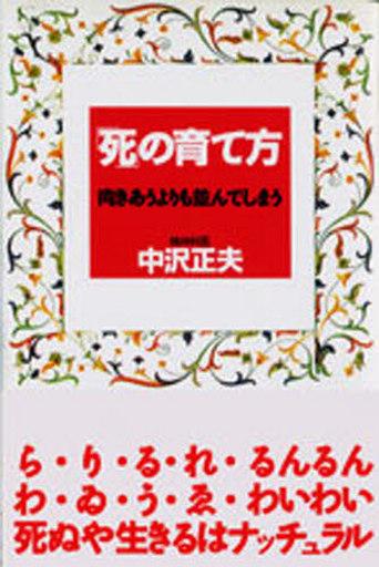 【中古】単行本(実用) <<エッセイ・随筆>> 「死」の育て方 / 中沢正夫