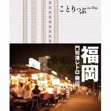 【中古】単行本(実用) <<歴史・地理>> 福岡 2版 門司港レトロ・柳川