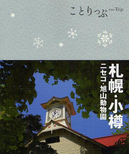【中古】単行本(実用) <<歴史・地理>> 札幌・小樽 2版 ニセコ・旭山動物園