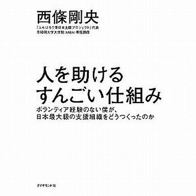 【中古】単行本(実用) <<政治・経済・社会>> 人を助けるすんごい仕組み ボランティア経験のない僕が、日本最大級の支援組織をどうつくったのか / 西條剛央