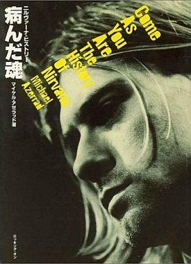 【中古】単行本(実用) <<芸能・タレント>> 病んだ魂-ニルヴァーナ・ヒストリー / マイケル・アゼラッド