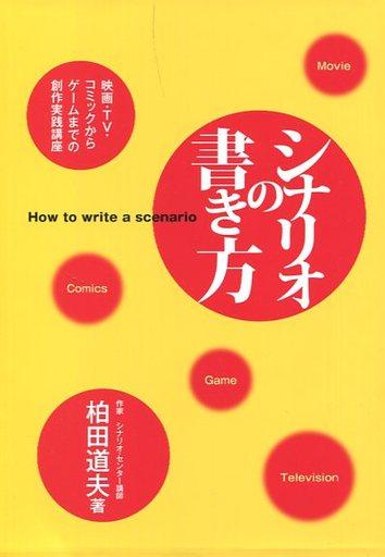 【中古】単行本(実用) <<芸術・アート>> シナリオの書き方?映画・TV・コミックか / 柏田道夫