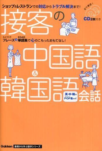 【中古】単行本(実用) <<語学>> 接客の中国語&韓国語会話 CD2枚付き