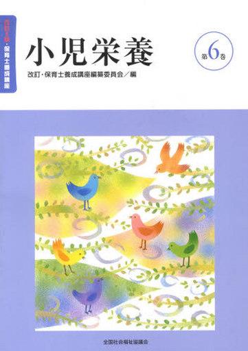 【中古】単行本(実用) <<教育・育児>> 保育士養成講座 第6巻 改訂5版