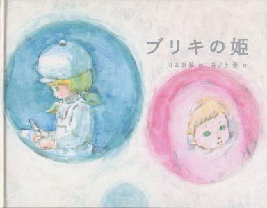 【中古】単行本(実用) <<芸能・タレント>> ブリキの姫 / 川本真琴