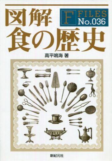 【中古】単行本(実用) <<歴史・地理>> 図解 食の歴史 / 高平鳴海