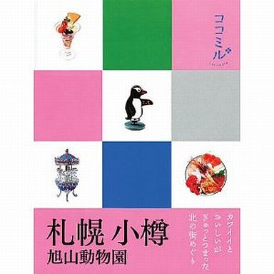 【中古】単行本(実用) <<歴史・地理>> 札幌 小樽 旭山動物園