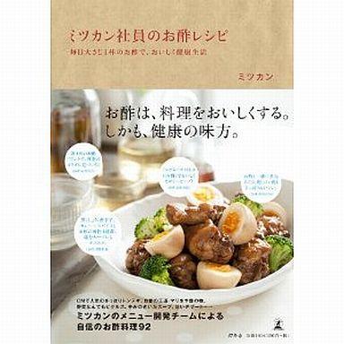 【中古】単行本(実用) <<生活・暮らし>> ミツカン社員のお酢レシピ / ミツカン
