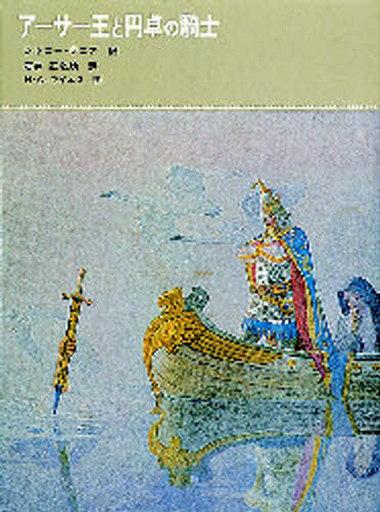 【中古】単行本(実用) <<児童書・絵本>> アーサー王と円卓の騎士 / シドニー・ラニア
