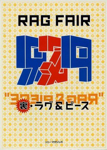 """趣味・雑学>> DVD付)RAG FAIR""""RA..."""