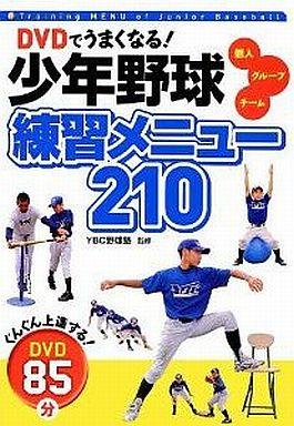 【中古】単行本(実用) <<スポーツ>> DVD付)少年野球 練習メニュー210 / YBC野球塾
