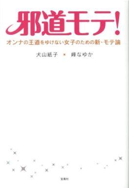 【中古】単行本(実用) <<エッセイ・随筆>> 邪道モテ! / 犬山紙子