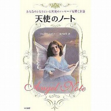 【中古】単行本(実用) <<宗教・哲学・自己啓発>> 天使のノート あなたのとなりにいる天使のメッセージを聞く方法 / ジェニー・スメドリー