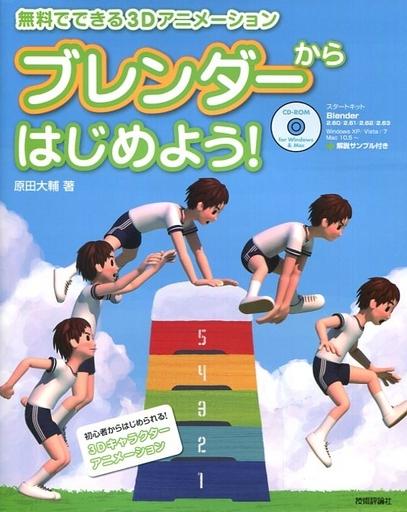 【中古】単行本(実用) <<産業>> ブレンダーからはじめよう! 無料でできる3Dアニメーション / 原田大輔