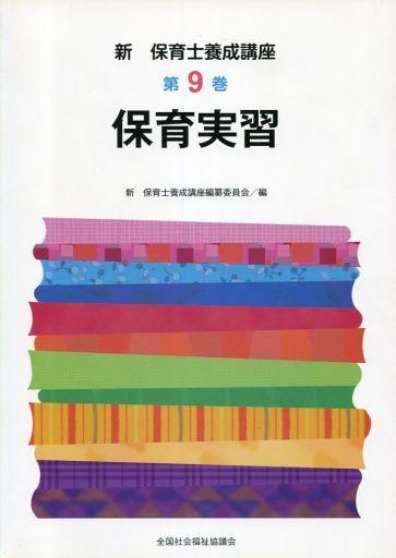 【中古】単行本(実用) <<政治・経済・社会>> 保育実習 / 新保育士養成講座編纂