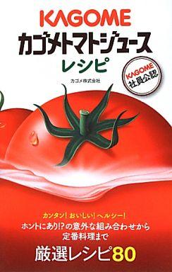 【中古】単行本(実用) <<生活・暮らし>> カゴメトマトジュースレシピ / カゴメ株式会社