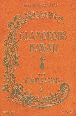 【中古】単行本(実用) <<芸能・タレント>> GLAMOROUS HAWAII WITH YUMIE KAZAMA 2  / 風間ゆみえ