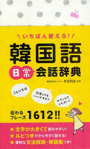 【中古】語学 <<語学>> いちばん使える!韓国語日常会話辞典  / 市吉則浩