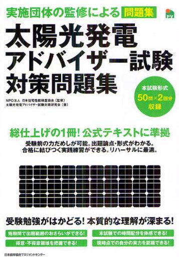 【中古】単行本(実用) <<科学・自然>> 太陽光発電アドバイザー試験対策問題集 / 日本住宅性能検査協会