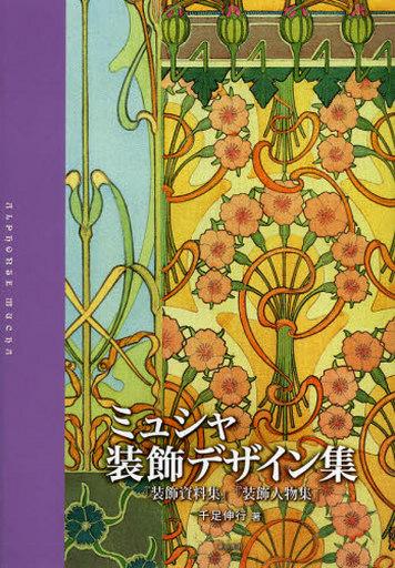 【中古】単行本(実用) <<芸術・アート>> ミュシャ装飾デザイン集 / 千足伸行