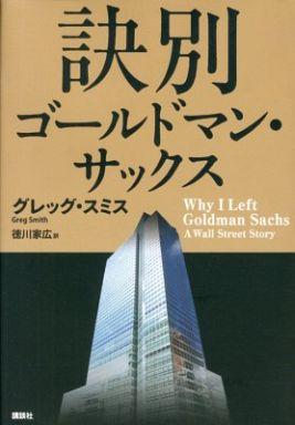 【中古】単行本(実用) <<政治・経済・社会>> 訣別 ゴールドマン・サックス / グレッグ・スミス