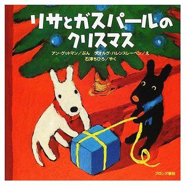 【中古】単行本(実用) <<児童書・絵本>> リサとガスパールのクリスマス / A・グットマン