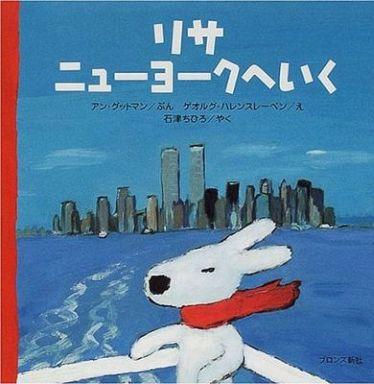 児童書・絵本 リサ ニューヨークへいく / A・グットマン
